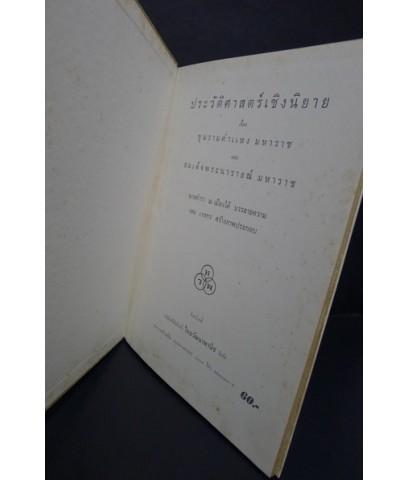 ประวัติศาสตร์เชิงนิยาย เรื่อง ขุนรามคำแหงมหาราช และ สมเด็จพระนารายณ์มหาราช