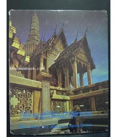 วัดพระศรีรัตนศาสดาราม (Wat Phra Sri Ratana Sasadaram)