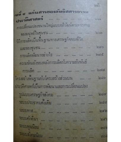 หลักลัทธิมาร์กซเลนิน เล่ม 2  สสารธรรมสำนักประวัติศาสตร์