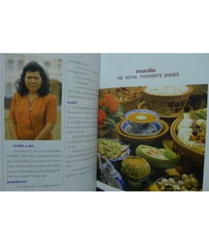 อาหารทรงโปรด(The Royal Favourite Dishes)