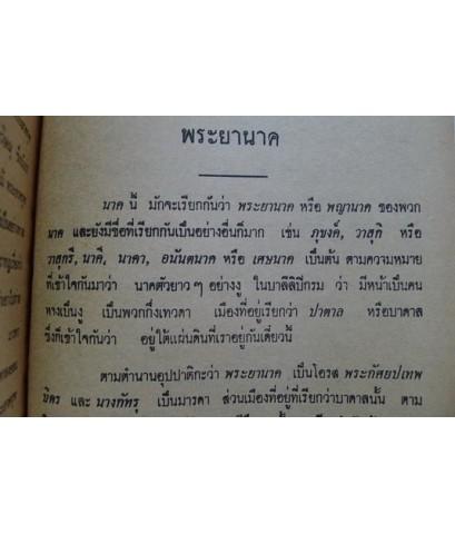 เทวกำเนิด ของ พระยาสัจจาภิรมย์ (สรวง ศรีเพ็ญ)