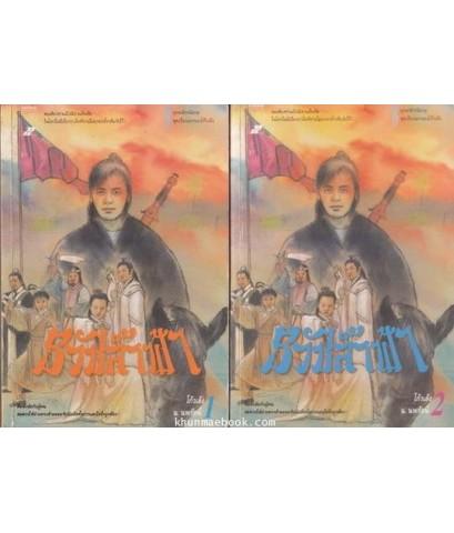 ธวัชล้ำฟ้า ( 2 เล่มจบ )