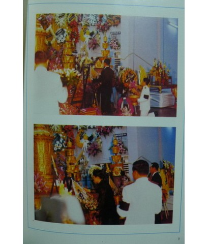 ธมฺโม ปทีโป อนุสรณ์ คุณหญิงไขศรี ณ ศีลวันต์