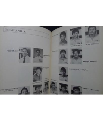 สูจิบัตร 15th King\'s Cup May 1982