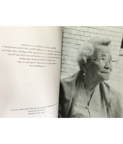 บันทึกการแสดงนิทรรศการศิลปกรรม สถาบันปรีดี พนมยงค์ 2549-2550