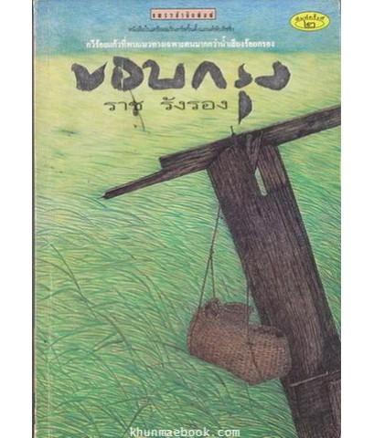 ขอบกรุง (พิมพ์ครั้งแรก) **หนังสือดีร้อยเล่มที่คนไทยควรอ่าน
