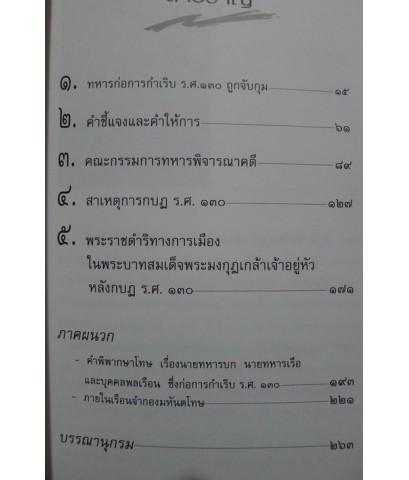 กบฏ ยังเติร์กรุ่นแรก ร.ศ.130 *พิมพ์ครั้งที่ 3 ปรับปรุงใหม่