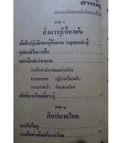 ตำรามวยไทย