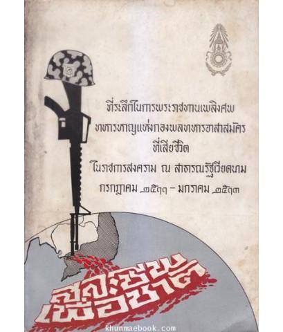 หนังสือที่ระลึกในการพระราชทานเพลิงศพทหารหาญที่เสียชีวิตในราชการสงครามเวียดนาม