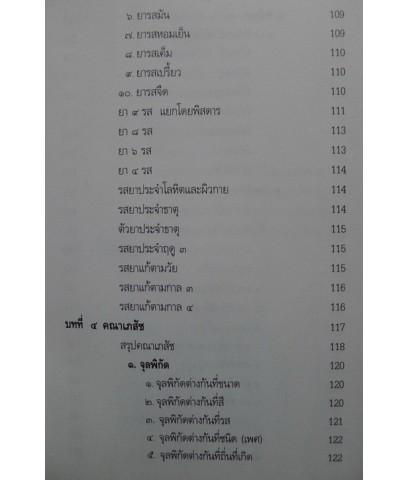 หลักเภสัชกรรมไทย *พิมพ์ครั้งแรก
