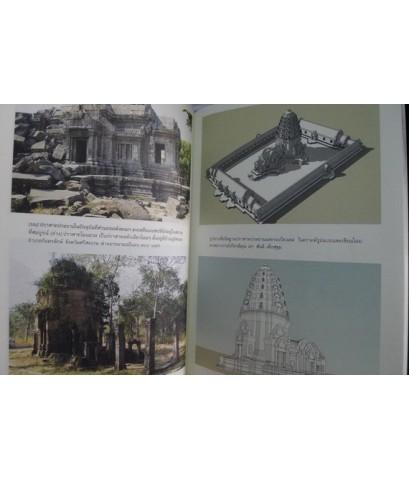 ศิลปวัฒนธรรมฉบับพิเศษ:ศรีศิขเรศวร ปราสาทพระวิหาร