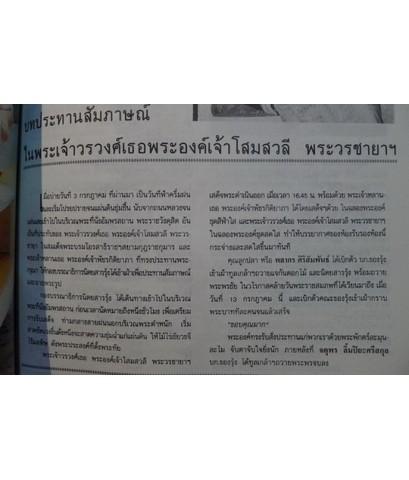 นิตยสาร \' รุ้ง \' ปีที่ 2 ฉบับที่ 18 สิงหาคม 2533 **