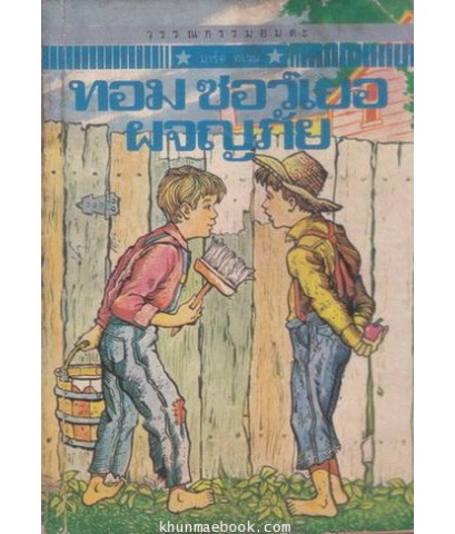 ทอม ซอว์เย่อร์ ผจญภัย (The Adventures of Tom Sawyer)