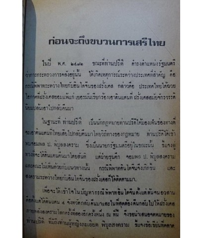 นายปรีดี พนมยงค์ เล่าเรื่องขบวนการเสรีไทย