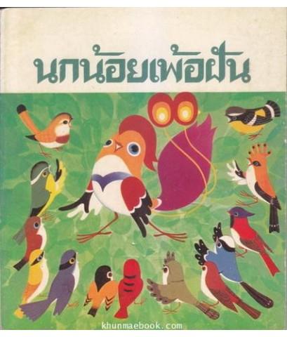 หนังสือชุดนิทานพื้นเมืองของจีนเรื่อง : นกน้อยเพ้อฝัน