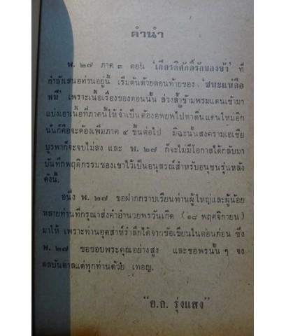 พ.27 สายลับพระปกเกล้า ( เล่ม 3 ) ตอนเกียรติศักดิ์รักของข้า