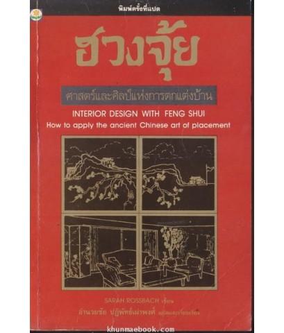 ฮวงจุ้ย:ศาสตร์และศิลป์แห่งการตกแต่งบ้าน (Interior Design wiht Feng Shui)