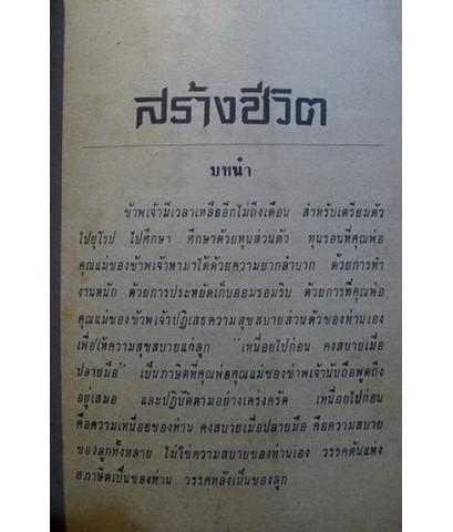 สร้างชีวิต *หนังสือดีร้อยเล่มที่คนไทยควรอ่าน*
