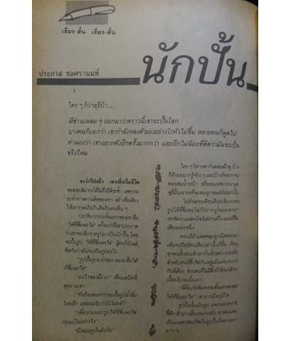 ฯลฯ ไปยาลใหญ่ ปีที่ 2 ฉบับที่ 13 พ.ศ.2530