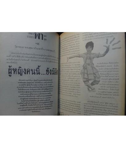 ฯลฯ ไปยาลใหญ่ ปีที่ 1 ฉบับที่ 11 พ.ศ.2530