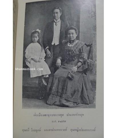 สัญญาบางฉบับระหว่างประเทศไทย กับ ต่างประเทศ