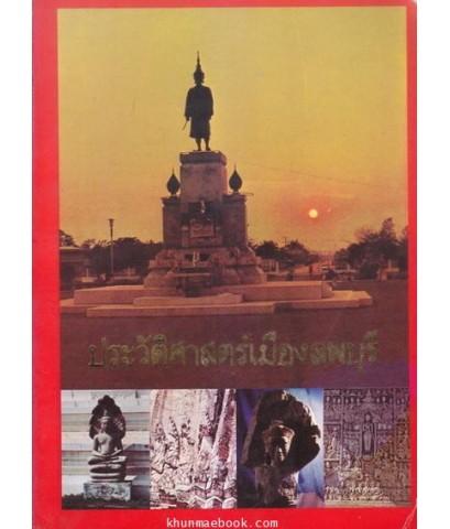 ประวัติศาสตร์เมืองลพบุรี