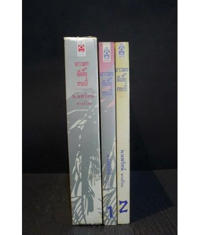 ดาวตก ผีเสื้อ กระบี่ ( 2 เล่ม ชุดบรรจุกล่อง ) ผลงานของ โกวเล้ง แปลโดย น.นพรัตน์