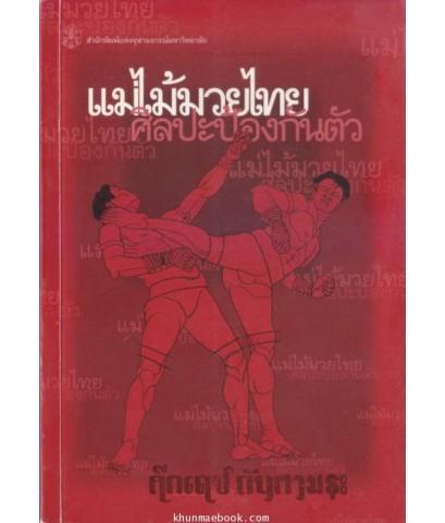 แม่ไม้มวยไทย : ศิลปะป้องกันตัว