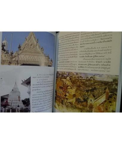 สมโภชวัดมหาธาตุวรวิหาร จ.เพชรบุรี ได้รับพระราชทานวิสุงคามสีมา ครบ ๕๐๐ ปี