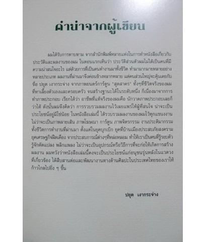 คือชีวิต คือปยุต คือ Animation วอล์ท ดิสนีย์เมืองไทย \' ปยุต เงากระจ่าง \'