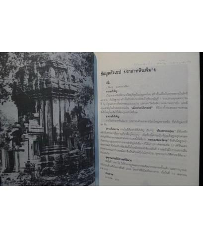 เมืองประวัติศาสตร์ เมืองพิมาย , เขาพระวิหาร , เมืองอุบล , เมืองศรีสัชชนาลัย