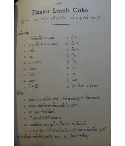 รายการแม่บ้านจากโทรทัศน์ สมาคมคหเศรษฐศาสตร์แห่งประเทศไทย