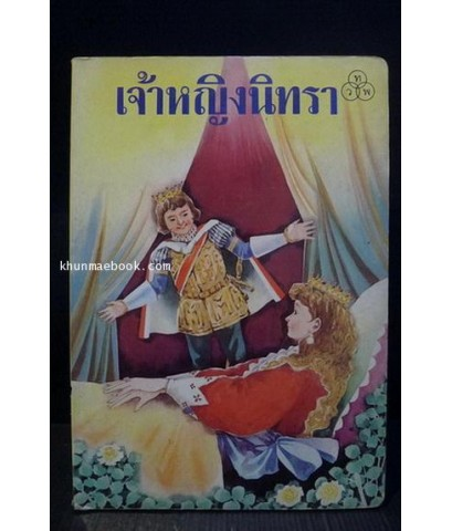 หนังสือนิทานสำหรับเด็ก เรื่อง เจ้าหญิงนิทรา