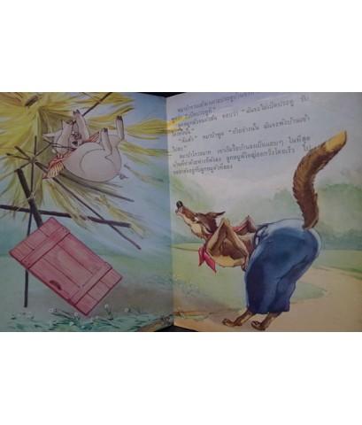 หนังสือนิทานสำหรับเด็ก เรื่อง ลูกหมูสามตัว