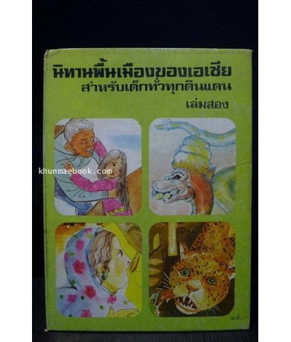 หนังสือส่งเสริมการอ่าน นิทานพื้นเมืองของเอเชีย เล่มสอง