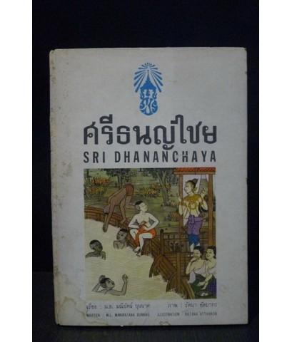 ศรีธนญชัย(Sri Dhananchaya)