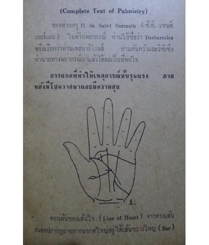 โรคในลายมือ โดย จ.บุนนาค (จง บุนนาค)