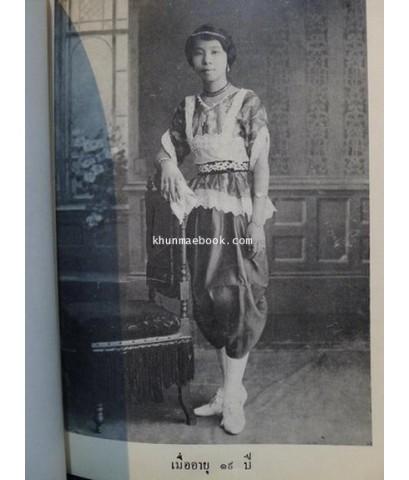 อนุสรณ์ในงานพระราชทานเพลิงศพ นางสาววงศ์ ตันสุรัต ( อดีตครูใหญ่โรงเรียนสายปัญญา )