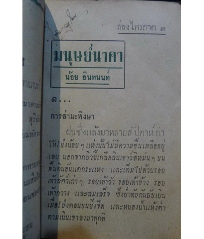 ล่องไพร เล่ม 3 มนุษย์นาคา *พิมพ์ครั้งแรก--รอชำระเงิน--011395--