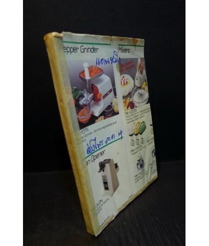 ล่องไพร เล่ม 4 แดนสมิง *พิมพ์ครั้งแรก--รอชำระเงิน--011395--