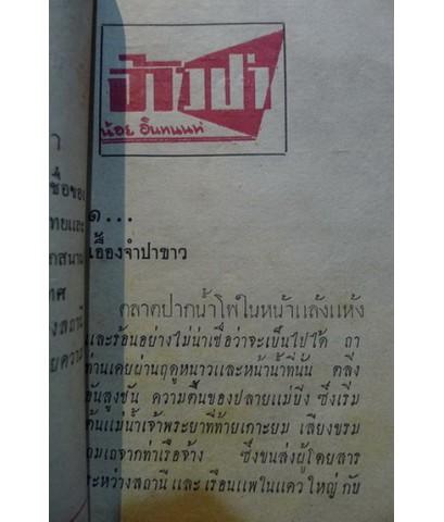 ล่องไพร เล่ม 8 เจ้าป่า *พิมพ์ครั้งแรก--รอชำระเงิน--011395--