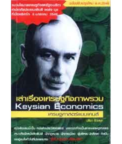 เล่าเรื่องเศรษฐกิจภาพรวม เศรษฐศาสตร์แบบเคนส์