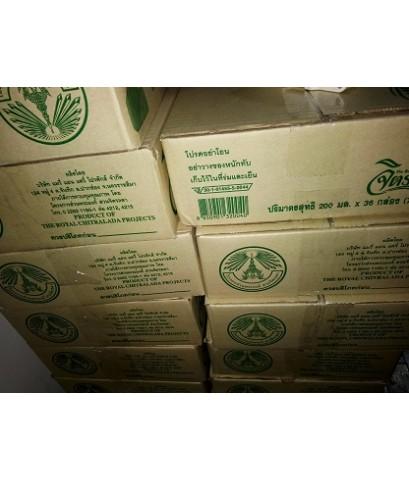 นมยูเอชที UHT สวนจิตรลดา(กล่องเหลือง