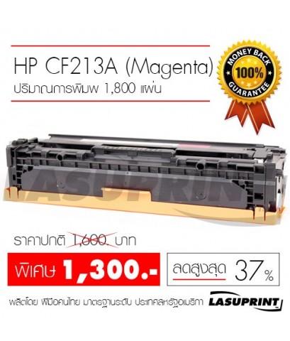 หมึกเทียบเท่า HP CF213A (HP 131A) Magenta สีชมพู