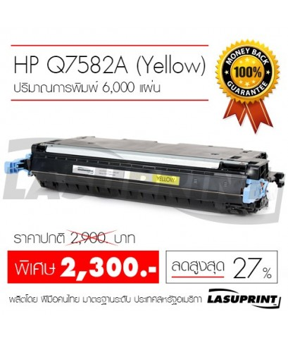 หมึกเทียบเท่า HP Q7582A (Yellow) สีเหลือง