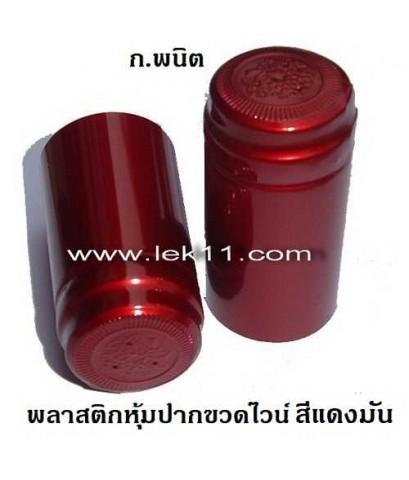 ฝาครอบขวด สีแดงมัน เงา ฝาครอบพลาสติก แค๊ปปิดขวดไวน์ พร้อมแถบดึงเปิด 100ชิ้น/แพ็ค