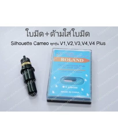 ใบมีด+หัวจับใบมีด ใช้ได้กับ Silhouette Cameo ทุกรุ่น V1,V2, V3, V4, V4 Plus (ส่งฟรี!)