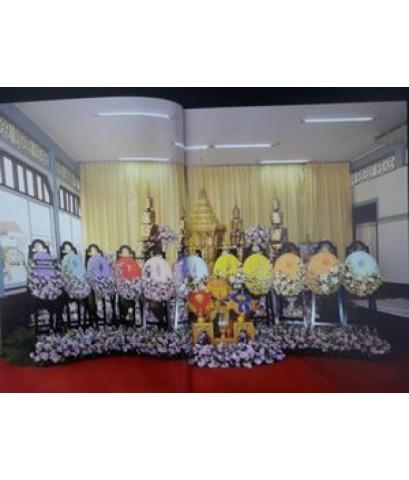 อนุสรณ์ในงานพระราชทานเพลิงศพ พลเอก อรชุน พิบูลนครินทร์