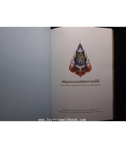 พัดรองงานพระราชพิธี (หนังสือดีเด่นประเภทสวยงามปี 2557)