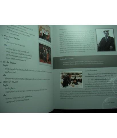 อนุสรณ์ประชุม รัตนเพียร (อดีตรัฐมนตรีว่าการกระทรวงศึกษาธิการ)